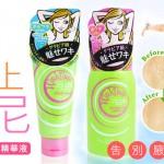 Kem tẩy da chết & ngăn mùi hôi nách Wakilala Nhật Bản