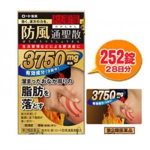 Thuốc giảm mỡ bụng Rohto 3750 Nhật Bản hộp 252 viên